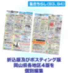 tirashi1_2.jpg