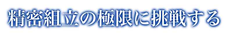 sankyu_title.png