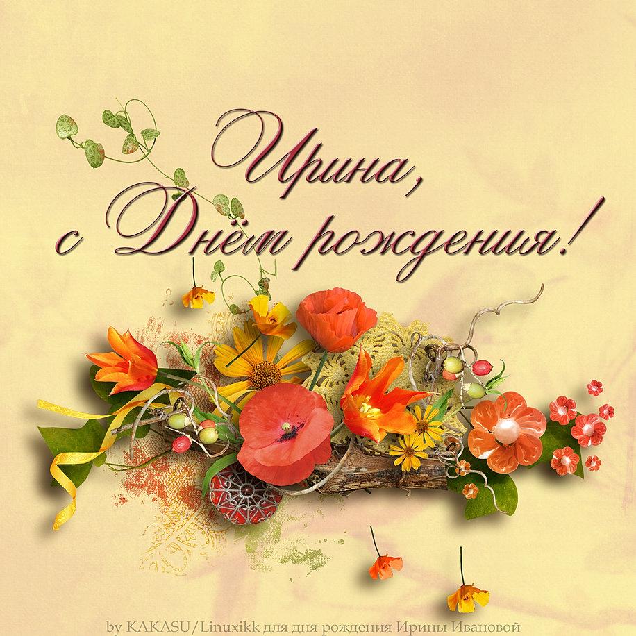 Поздравление для подруги ирины с днем рождения