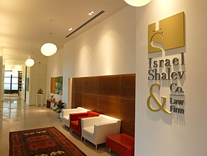"""משרד עו""""ד ישראל שלו"""