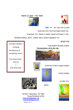 tomer tal story