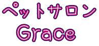 ペットサロンGrace.jpg