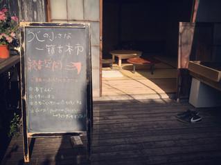 【御礼】ろじの小さな一箱古本市、ありがとうごいました!