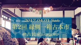 【お知らせ】第2回 縁側一箱古本市を開催します!