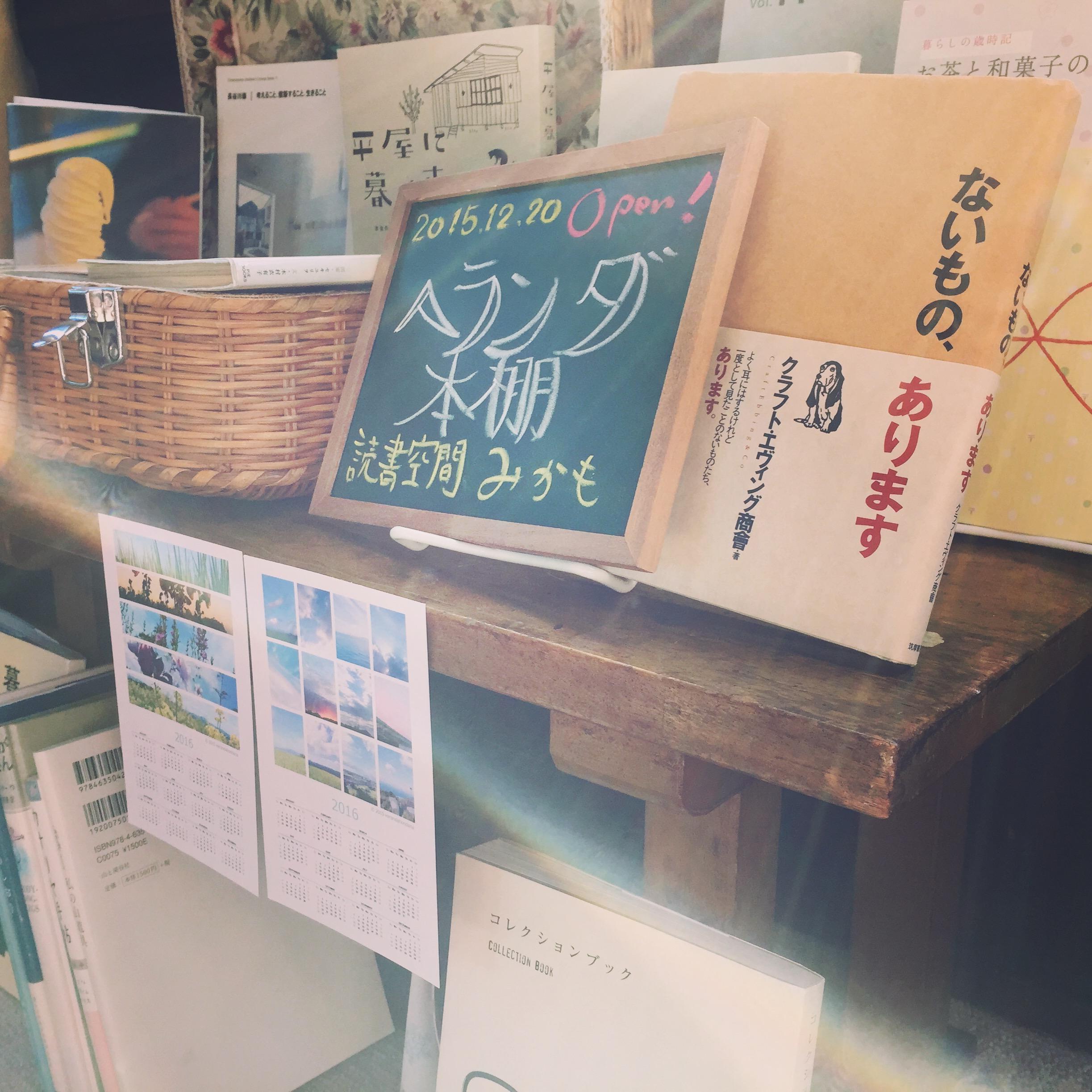 読書空間みかも一箱古本市(2015/12/20)