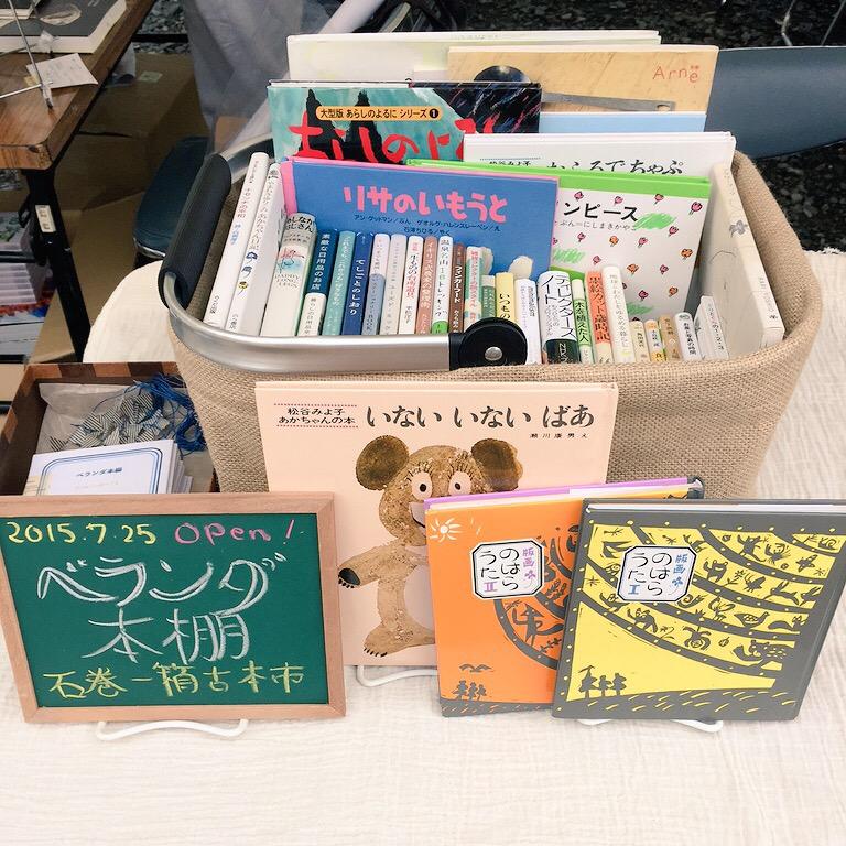 石巻一箱古本市(2015/7/25)