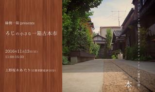 【お知らせ】ろじの小さな一箱古本市を11月13日(日)に開催します!