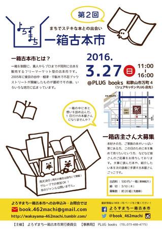 【お知らせ】3月は「よろずまち一箱古本市」(和歌山)に出店します!