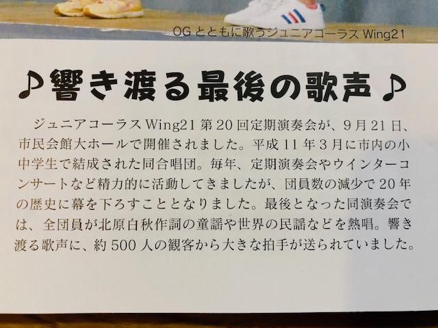 Wing21 柳川市報