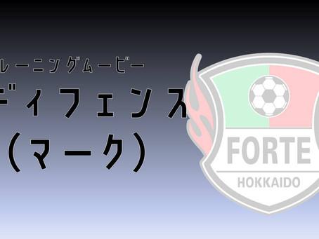 【フォルテメソッド】ディフェンス(マーク)