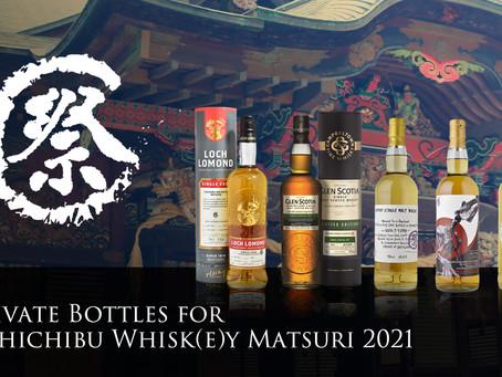 秩父ウイスキー祭プライベートボトルの販売を2/23正午より開始いたします