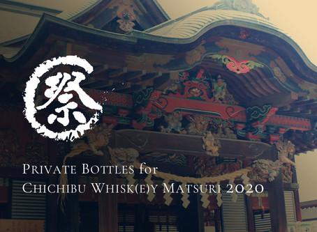 秩父ウイスキー祭2020プライベートボトル
