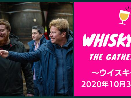 10月3日開催-Scotch Malt Whisky Society主催「Whisky Night ~The Gathering 2020~」に弊社代表がゲストパネラーで出演いたします