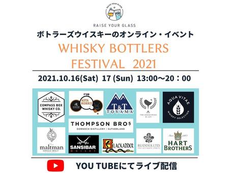 【10月16日・17日開催】ドラムズジャパン主催「ウイスキー・ボトラーズ・フェスティバル」