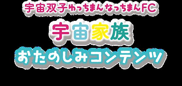 おたのしみコンテンツ.png