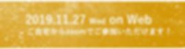 スクリーンショット 2019-11-12 12.41.17.png