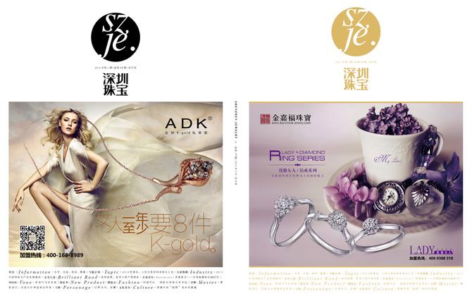 Shenzen Jewelry Magazine