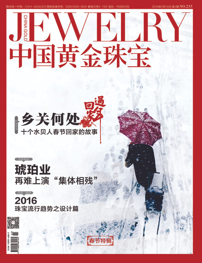 Evert deGraeve featured in China Gold Jewelry Magazine