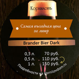 акция на пиво в ресторане Корнилов