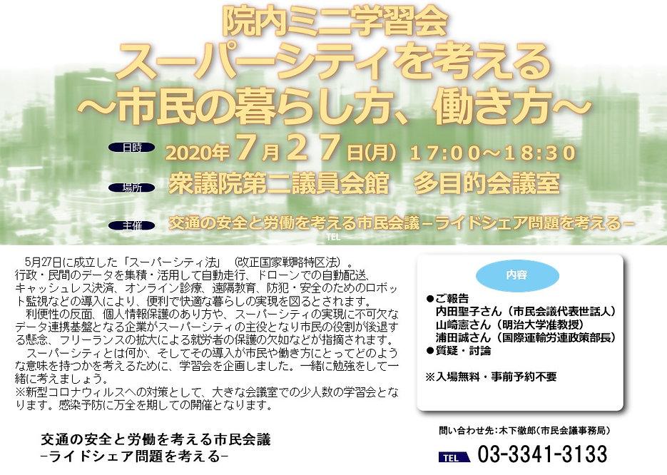 【改訂3】200727スーパーシティミニ学習会案内.jpg