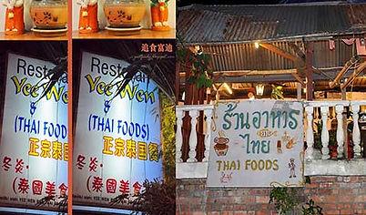 Yee Wen Thai Food, Kepong Baru