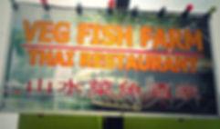 Veg Fish Farm Thai Restaurant, Hulu Langat,