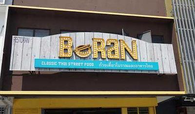 Boran Classic Thai Street Food at Seapark, PJ