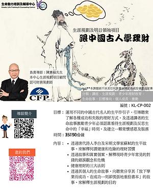 KL-CP-002 - 跟中國古人學理財.png