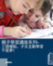 KLP 1001 - 三個優點,子女主動學習不是夢!.jpg