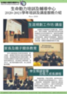 2020-2021 KL booklet.jpg