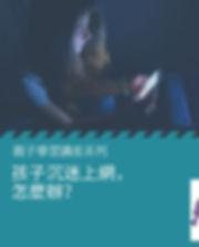 KLP1002 - 孩子沉迷上網, 怎麼辦?.jpg