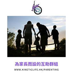 為家長而設的互助群組.jpg