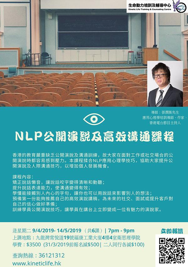 NLP公開演說及高效溝通課程-1.jpg