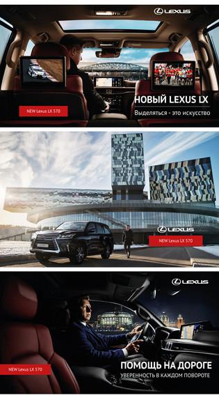 Shoot New Lexus LX 570