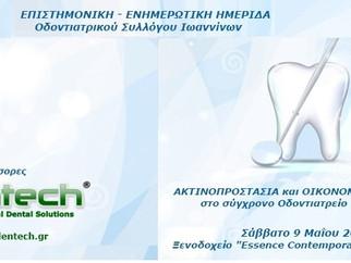 Ακτινοπροστασία και Οικονομική διαχείριση στο σύγχρονο Οδοντιατρείο του 2015