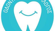 Επισκέψεις Δ.Σ. του Ο.Σ.Ι. σε δημόσιες δομές παροχής οδοντιατρικής περίθαλψης
