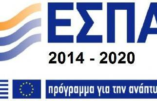 ΠΡΟΔΗΜΟΣΙΕΥΣΗ ΕΣΠΑ 2014-2020 ΓΙΑ ΟΔΟΝΤΙΑΤΡΟΥΣ