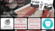 Επιστημονικά Πρωινά 2017-18 - Ψηφιακή Οδοντιατρική Φωτογραφία