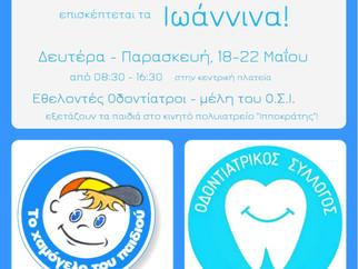 Ο Οδοντιατρικός Σύλλογος Ιωαννίνων αγκαλιά με το Χαμόγελο του Παιδιού