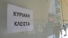 Ανακοίνωση Οδοντιατρικού Συλλόγου Ιωαννίνων σχετικά με την Κυριακάτικη λειτουργία των εμπορικών κατα