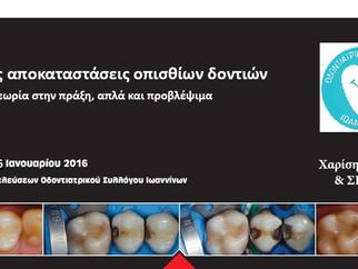 Επιστημονική ημερίδα από τον Ο.Σ.Ι. σε συνεργασία με τα Οδοντιατρικά Χαρίσης & ΣΙΑ Ο.Ε.