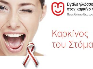 Βγάλε γλώσσα στον καρκίνο του στόματος