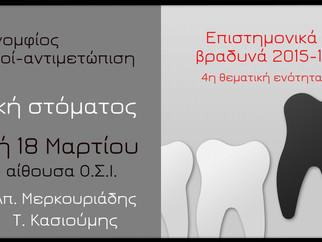 Επιστημονικό βραδυνό - χειρουργική στόματος