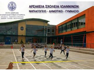 Ενημέρωση στοματικής υγείας στο Αρσάκειο Δημοτικό Σχολείο και Νηπιαγωγείο Ιωαννίνων.