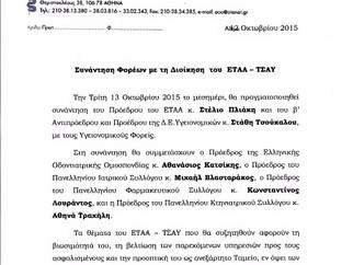 Συνάντηση των φορέων με τη Διοίκηση του ΕΤΑΑ-ΤΣΑΥ στις 13-10-2015