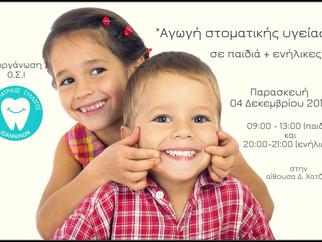 Αγωγή στοματικής υγείας σε παιδιά και ενήλικες