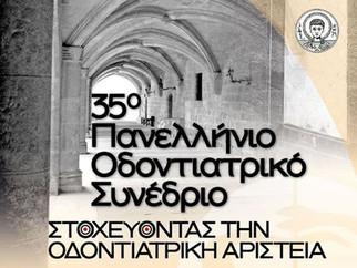 35ο Πανελλήνιο Οδοντιατρικό Συνέδριο