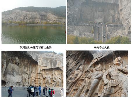 <北京・洛陽紀行>2019年11月8日(五日目)