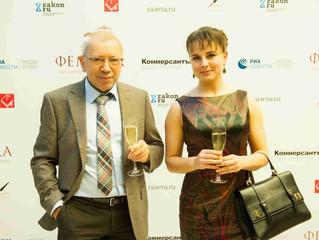 ХХ лет высшей юридической премии «Фемида»
