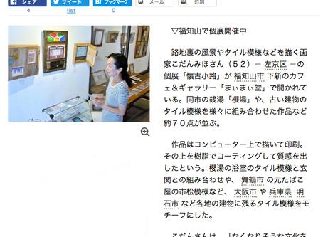 朝日新聞本誌・デジタル版に掲載されました!